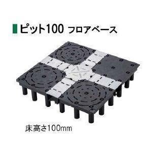 フクビOAフロアーピット100/置敷溝配線樹脂系OAフロア/500mm×500mm×高さH100mm/フリーアクセスフロア kaiwakuukan 02
