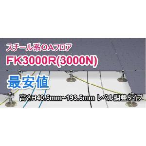 【在庫限り】フクビOAフロアーFK3000R/レベル調整タイプOAフロア3000N/500mm×500mm×高さH40.5〜193.5mm/フリーアクセスフロア ※4枚から注文OK!|kaiwakuukan