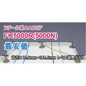 【在庫限り】フクビOAフロアーFK5000R/レベル調整タイプOAフロア5000N/500mm×500mm×高さH40.5〜193.5mm/フリーアクセスフロア ※4枚から注文OK!|kaiwakuukan