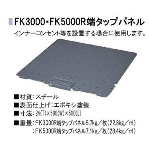 【在庫限り】フクビOAフロアーFK3000R端タップパネル/レベル調整タイプOAフロア3000N/500mm×500mm/フリーアクセスフロア|kaiwakuukan