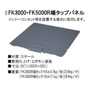 【在庫限り】フクビOAフロアーFK5000R端タップパネル/レベル調整タイプOAフロア5000N/500mm×500mm/フリーアクセスフロア|kaiwakuukan