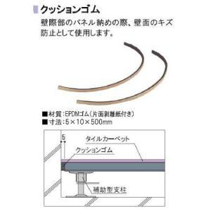 クッションゴム/5mm×10mm×500mm/片面剥離紙付/1本単位/フクビOAフロアー/フリーアクセスフロア|kaiwakuukan