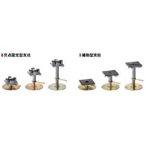 【在庫限り】交点固定型支柱・補助型支柱/スチール系FKシリーズ用/H135/フクビOAフロア/フリーアクセスフロア|kaiwakuukan