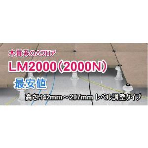 フクビOAフロアーLM2000/木質系OAフロア レベル調整タイプ2000N/500mm×500mm×高さH42〜297mm ※2枚から注文OK!|kaiwakuukan