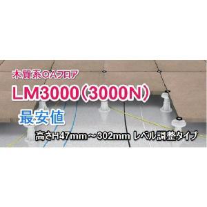 フクビOAフロアーLM3000/木質系OAフロア レベル調整タイプ3000N/500mm×500mm×高さH47〜302mm ※2枚から注文OK!|kaiwakuukan
