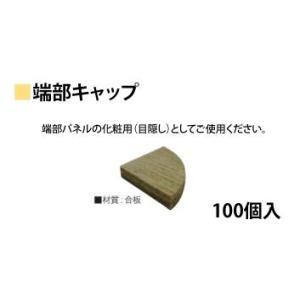 フクビOAフロアーLM3000用端部キャップ/100個入/木質系OAフロア レベル調整タイプ3000N用|kaiwakuukan