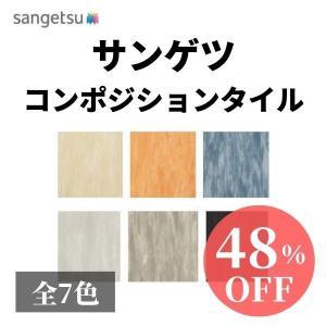 サンゲツPタイル/1枚から販売OK!300mm×300mm/学校や病院、カフェ、ショッピングモール等に!|kaiwakuukan