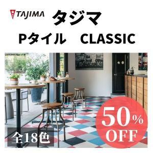 タジマPタイル(ピータイル)クラシックシリーズ/304.8mm×304.8mm/学校や病院、カフェ、ショッピングモール等に!|kaiwakuukan