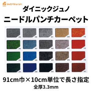 コロナ91cm巾/ダイニックニードルパンチカーペット/機材の修復、内装加工用、イベント、セレモニー会場、ホテル、学校、結婚式場、レッドカーペットなど|kaiwakuukan