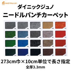 コロナ273cm巾/ダイニックニードルパンチカーペット/機材の修復、内装加工用、イベント、セレモニー会場、ホテル、学校、結婚式場、レッドカーペットなど|kaiwakuukan
