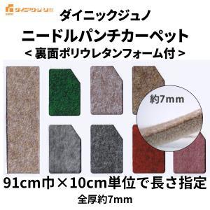 コロナフォームU 91cm巾/ダイニックニードルパンチカーペット/イベント会場、展示会、学校、結婚式場など|kaiwakuukan
