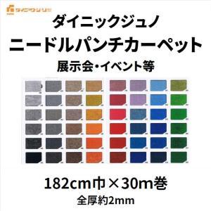 TEX 182cm巾×30m巻/ダイニック/展示会場用ニードルパンチカーペット|kaiwakuukan