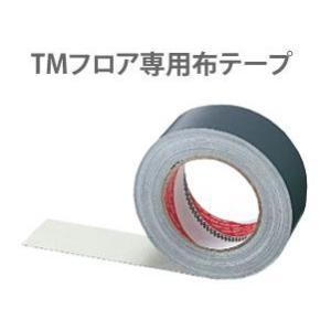 TMフロア専用布テープ/東リ/バレエマット専用床シート/リノリウム/リノリューム|kaiwakuukan