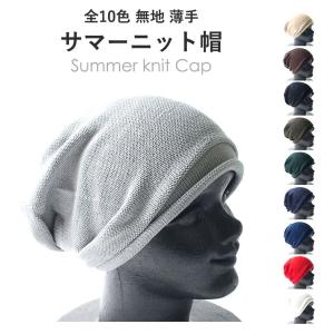 ニット帽 サマーニット オールシーズン 男女兼用 ファッション オシャレ 医療用帽子 薄手 無地 グレー