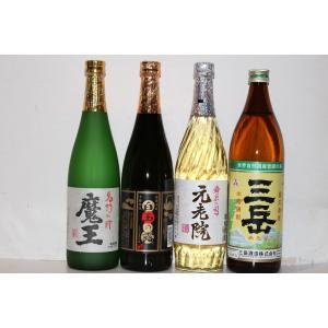 芋焼酎 魔王・元老院・白玉の露・三岳・小瓶4本セット