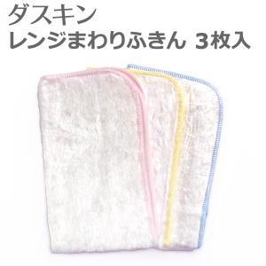 ダスキン レンジまわりふきん 3枚入   ダスキン ふきん|kajitano