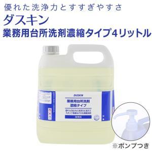 ダスキン 業務用台所洗剤 濃縮タイプ 4リットル 10mlプッシュポンプセット キッチン用洗剤 食器洗い 洗剤 原液 業務用洗剤 大掃除|kajitano