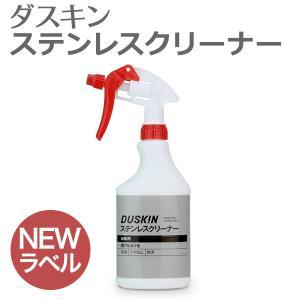 ダスキン ステンレスクリーナー スプレー付き  手垢 除去 ステンレス ツヤ出し 保護 油汚れ 水垢汚れ 大掃除 シンク 冷蔵庫 レンジフード|kajitano