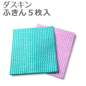 ダスキン ふきん 5枚入り   布巾 ふきん カウンタークロス テーブル ダスター 業務用|kajitano
