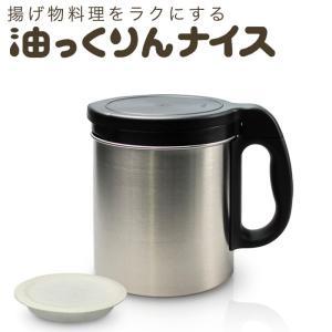 ダスキン 油っくりんナイス フィルター1個 オイルポット フィルター 油こし器 油こし フィルター ステンレス|kajitano
