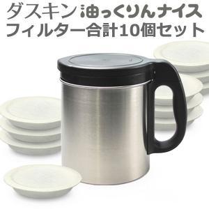 ダスキン 油っくりんナイス フィルターたっぷり10個 オイルポット ステンレス 油こし器 活性炭 フィルター ステンレス|kajitano