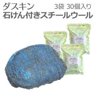 ダスキン SOS 30個 10個入×3パック  エスオーエス 大掃除|kajitano