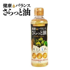 ダスキン H&B 健康バランスさらっと油  米油 なたね油 えごま油 (シソ科植物)油 ヘルシー 揚げ物 健康オイル ダイエット 健康食品|kajitano