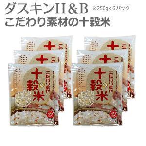 ダスキン H&B こだわり素材の十穀米 (6パック1500g) 雑穀米|kajitano