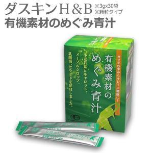 ダスキン H&B 有機素材のめぐみ青汁 (3gx30袋)有機JAS認定 ダイエット・健康 青汁 顆粒・粉末タイプ|kajitano