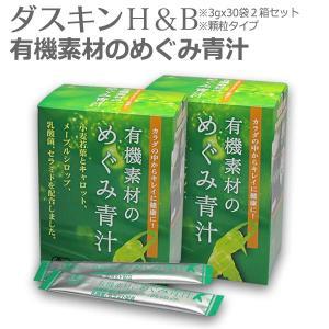 ダスキン H&B 有機素材のめぐみ青汁2箱セット 3gx60袋 有機JAS認定 ダイエット・健康 青汁 顆粒・粉末タイプ|kajitano