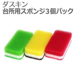 ダスキン 台所用スポンジ 新3色セット  ダスキン スポンジ たわし 台所 キッチン用 食器洗い 大掃除|kajitano