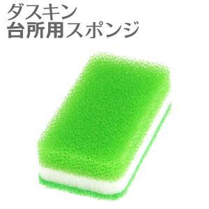 ダスキン 台所用スポンジ抗菌タイプ ライトグリーン  ダスキン スポンジ 台所 キッチン用 食器洗い|kajitano