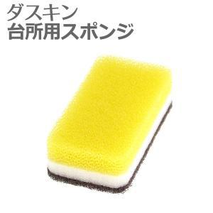 ダスキン 台所用スポンジ抗菌タイプ イエロー  ダスキンスポンジ 台所 スポンジ キッチン用 食器洗い|kajitano
