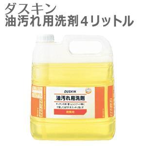 ダスキン 油汚れ用洗剤 4リットル  油汚れ 洗剤 キッチン用洗剤 レンジ 換気扇 業務用 大掃除|kajitano