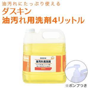 ダスキン油汚れ用性洗剤 4リットル 10mlプッシュポンプセット  油汚れ 洗剤 キッチン用洗剤 レンジ 換気扇 業務用大掃除|kajitano