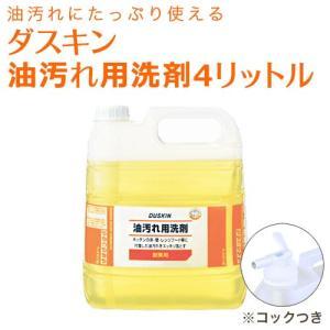 ダスキン 油汚れ用洗剤 4リットル コック付き  油汚れ 洗剤 キッチン用洗剤 レンジ 換気扇 業務用 大掃除|kajitano