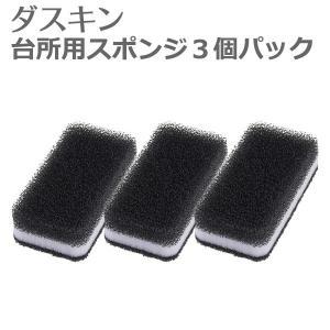 ダスキン 台所用スポンジ抗菌タイプ ブラック 3個セット キッチン用 食器洗い 掃除 DUSKIN kajitano