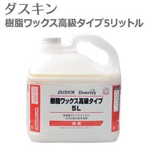 ダスキン 樹脂ワックス高級タイプ 5リットル  ワックス 床 フローリング コーティング 大掃除 床ワックス 洗剤 床 ワックス フローリング 樹脂ワックス|kajitano