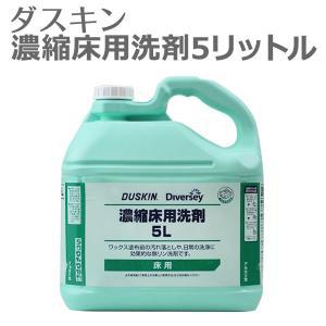 ダスキン 濃縮床用洗剤 5リットル  床 洗剤 大掃除 フロアクリーナー ワックスがけ 前洗浄 DP|kajitano