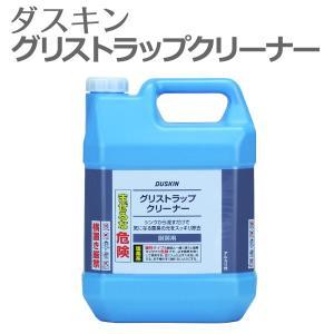 ダスキン グリストラップクリーナー 4リットル 業務用 グリストラップ 洗剤 厨房 キッチン 清掃 掃除 排水溝 排水パイプ 排水口洗浄 duskin|kajitano