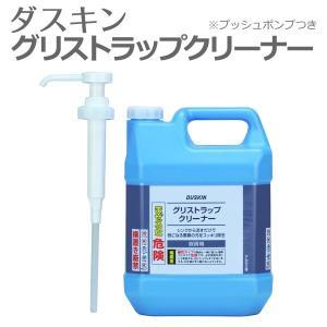 ダスキン グリストラップクリーナー 4リットル ポンプ付きセット 業務用 厨房 グリストラップ 洗剤 清掃 掃除 排水溝 側溝 配管洗浄 duskin|kajitano
