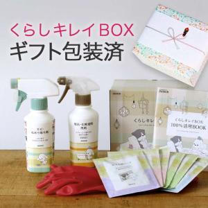 ダスキン くらしキレイBOX ギフト包装済 洗剤 ツールセット 掃除用洗剤セット ギフト ご挨拶 お...