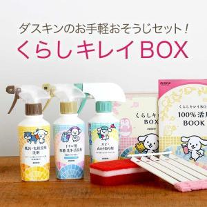 ダスキン くらしキレイBOX スポンジ 洗剤 ツール セット 掃除用洗剤セット ギフト キッチン 風...