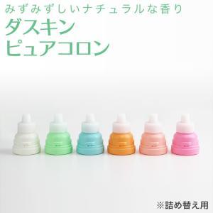 ダスキン ピュアコロン 補充用(薬剤ボトルのみ)  消臭剤・デオドラント 置き型 芳香剤 部屋の香り|kajitano