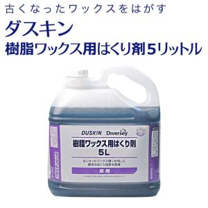 ダスキン 樹脂ワックス用 はくり剤 5リットル  大掃除 洗剤 床 ワックス 剥離剤 はく離|kajitano