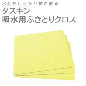 ダスキン 吸水用ふきとりクロス 3枚入   ふきん スポンジワイプ ドイツ 吸水 布巾 カウンタークロス ダスター セルロース|kajitano