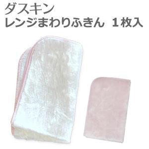 ダスキン レンジまわりふきん 1枚入   ダスキン ふきん|kajitano