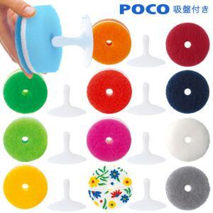 マーナ POCO キッチン スポンジ 全8色 吸盤付き かわいい おしゃれ まるい 穴あきスポンジ ぽこ 吸盤 赤 食器用 MARNA|kajitano