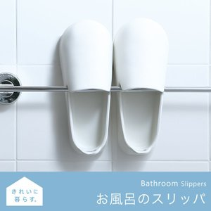 マーナ お風呂のスリッパ  バスサンダル きれいに暮らす ベランダ サンダル ホワイト グレー シンプル お風呂 スリッパ 外履き お風呂 白 おしゃれ 大掃除|kajitano
