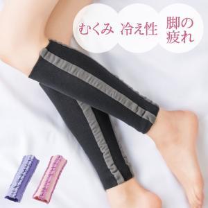 足 ふくらはぎ むくみ 解消 グッズ サポーター 着圧 加圧 靴下 ソックス 毎日習慣 ふくらはぎ用|kajitano
